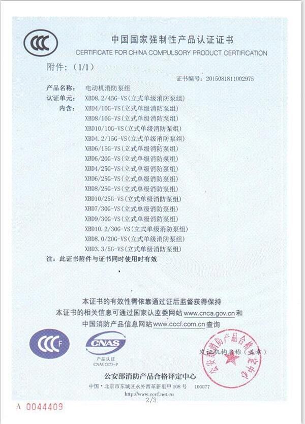 消防3C认证