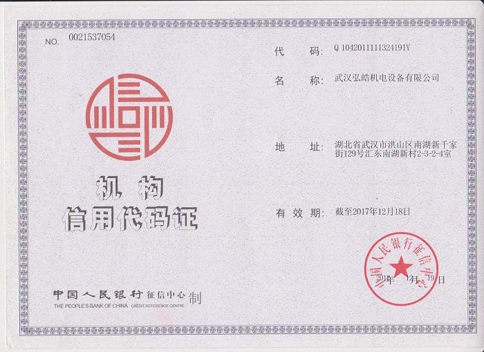 机构信用证