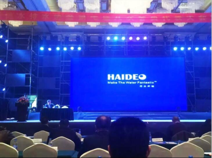 海德隆总裁发表演讲